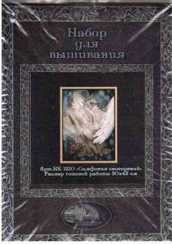 Симфония сновидений НК 1210