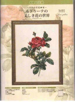 Роза французская 803